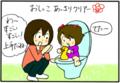 子ども4人のトイレトレーニングでわかった成功・失敗ポイント【4人の子育て! 愉快なじゃがころ一家 Vol.18】