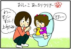 いつから? 種類は? トイレトレーニングパンツの使い方とおすすめ15選