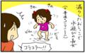 トイレトレーニングで起きた珍事件! ママが泣きたいんですけど…【4人の子育て! 愉快なじゃがころ一家 Vol.19】