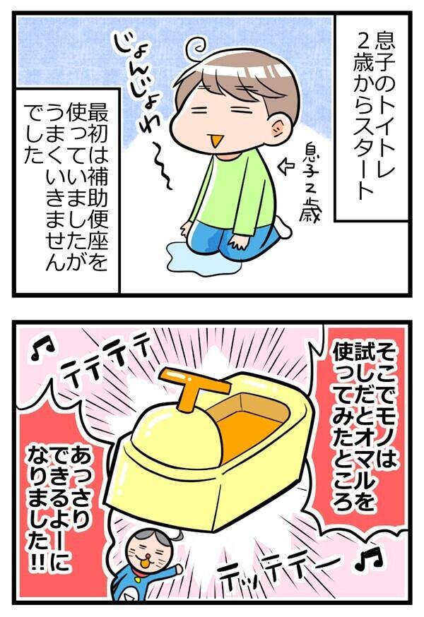 トイレトレーニングはおまるがいい!? 補助便座で苦戦した息子【ヲタママだっていーじゃない! 第2話】