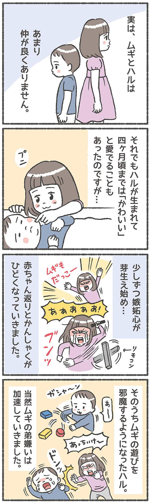 「笑いに変えて乗り切る!(願望) オタク母の育児日記」コイズミチアキ
