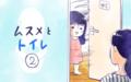 ムスメとトイレ(2)【すくすくきろく@kita.acari 第36話】