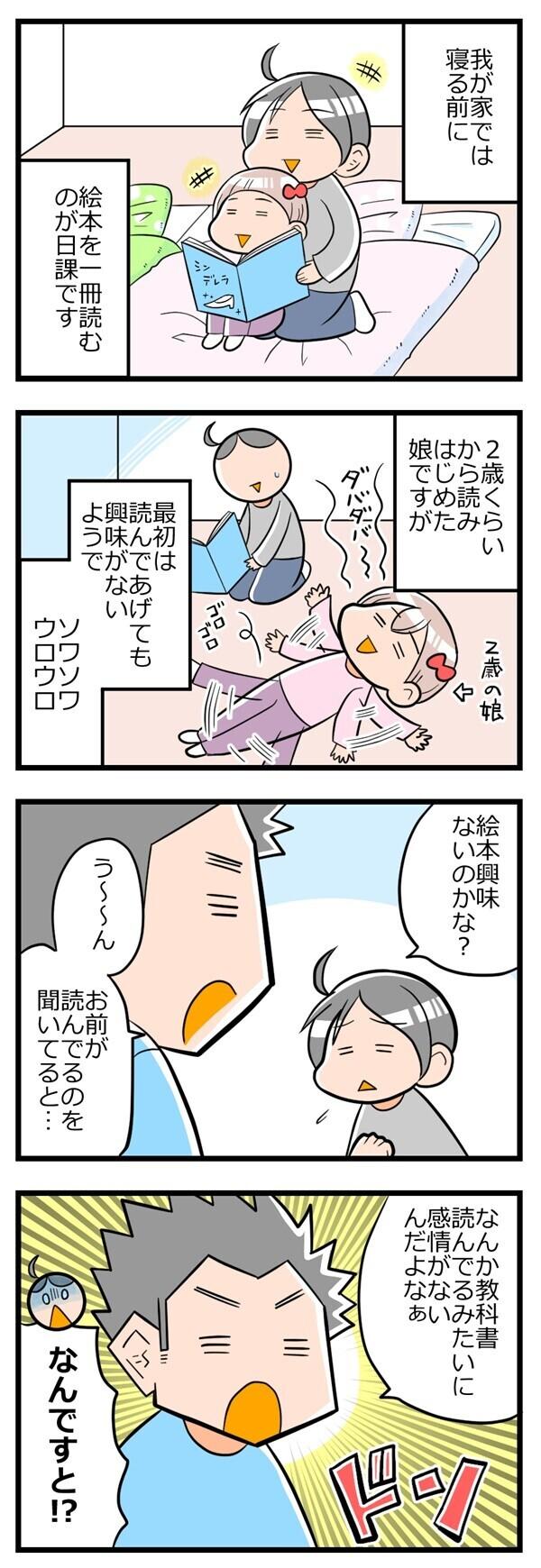 読み聞かせの読み方を変えたら、子供が絵本に夢中に!【ヲタママだっていーじゃない! 第3話】