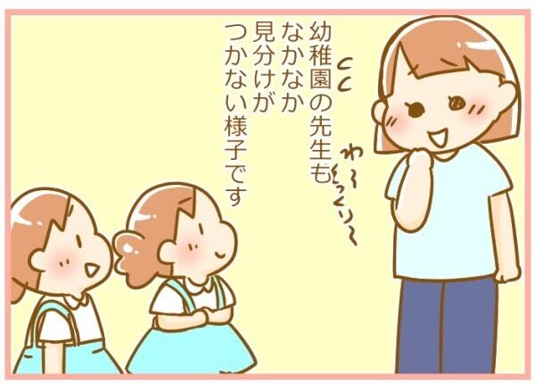 双子女子を見分ける時のNGワード、体型で見分けないで【ふたごむすめっこ×すえむすめっこ 第2話】