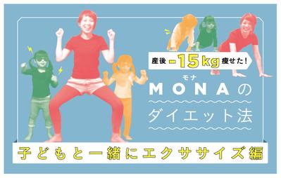 1日30秒の全身運動で産後ダイエット!【産後-15kg痩せた! MONAのダイエット法 子どもと一緒にエクササイズ編 Vol.4】