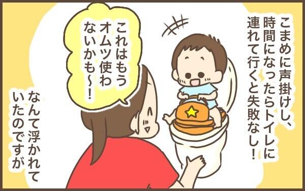 トイレトレーニング、慎重で傷つきやすい子はどうする?【ぽんぽん家の2歳差育児 第2話】