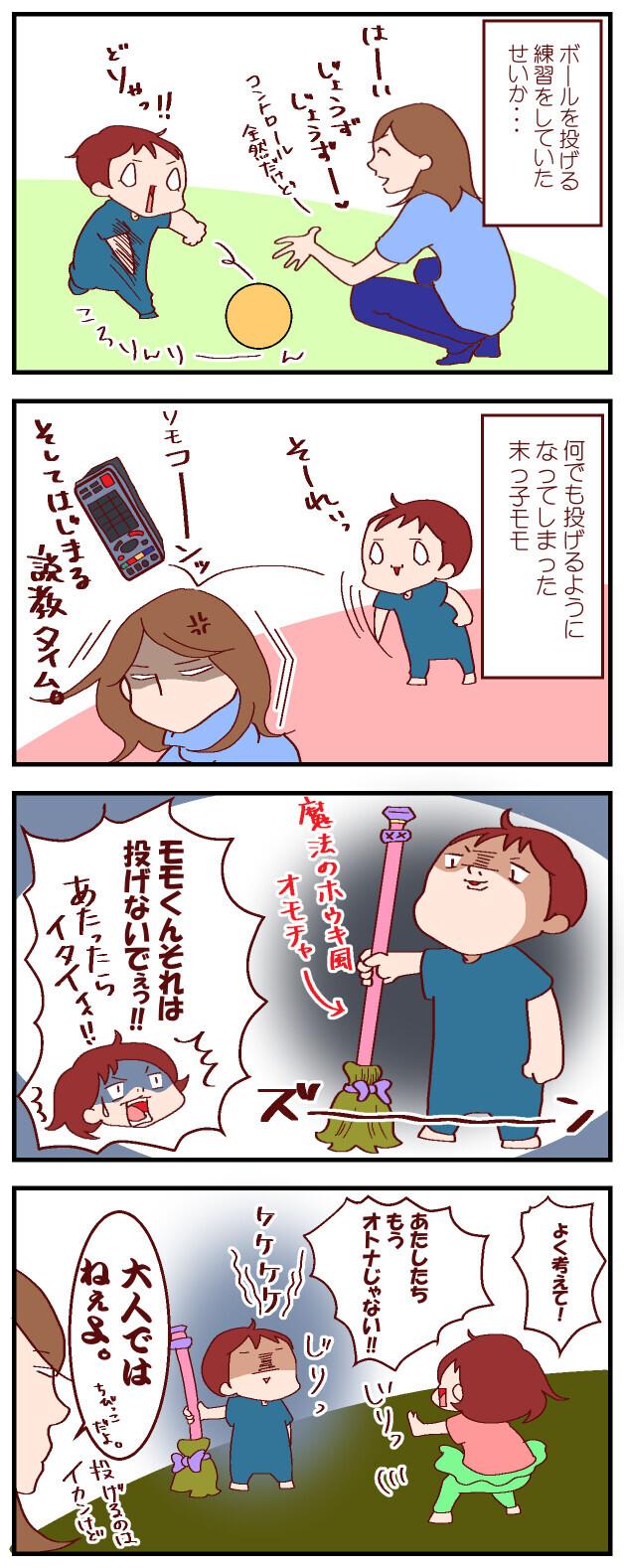 おもちゃを投げる弟、次女のなだめ方が説得力ゼロ!【良妻賢母になるまでは。 第11話】