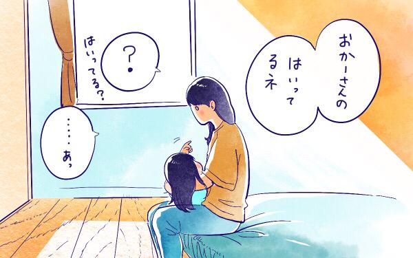 ムスメとロマンチック【ムスメと/北海道編 @kita.acari 第37話】