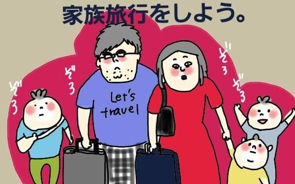 家族旅行でクタクタ… ファミリーで楽しみたいけど原因は自分?!【コソダテフルな毎日 第83話】