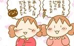 お弁当はズボラしたい! 双子ママが実践する簡単デコテクとは【ふたごむすめっこ×すえむすめっこ 第3話】