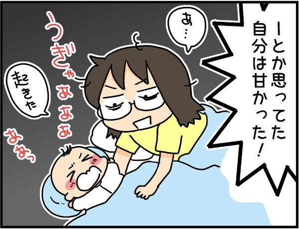 産後「思っていたのと全然違う!!」と感じた事とは【4人の子ども育ててます 第6話】