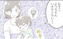 ひとりぼっちの幼稚園…。姉の風邪で、弟に与えられた小さな試練【子育ては毎日がたからもの☆ 第26話】