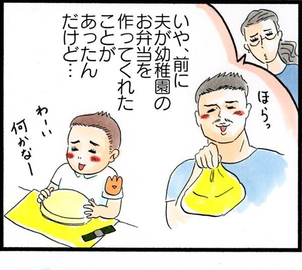 幼稚園のお弁当、パパの「〇〇ウインナー」に号泣!【荻並トシコのどーでもいいけど共感されたい! 第5話】
