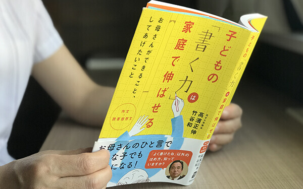 『子どもの「書く力」は家庭で伸ばせる』 (花まる学習会 高濱正伸/竹谷和)