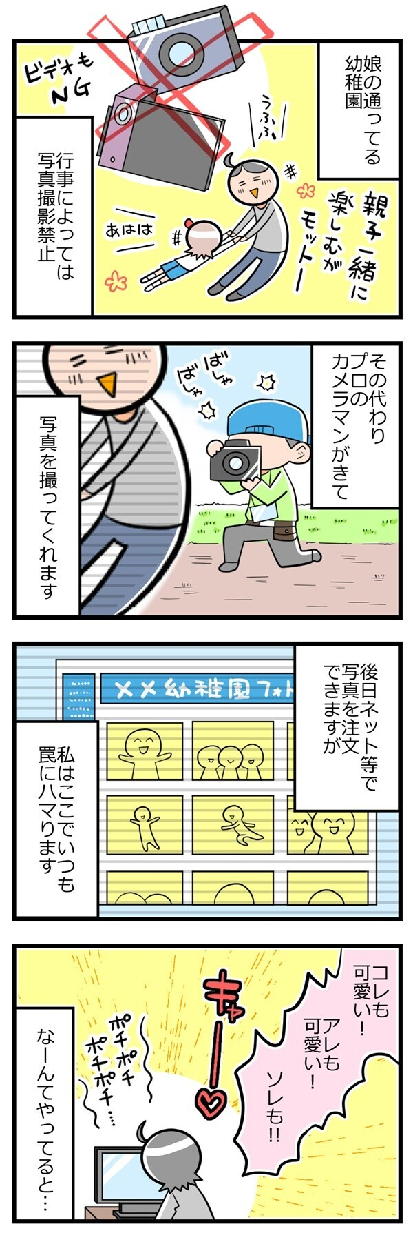 撮影禁止の幼稚園あるある!? 毎度ハマっちゃう写真注文の罠【ヲタママだっていーじゃない! 第7話】