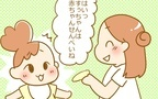 赤ちゃんせんべいを嫌がる1歳児…。末っ子のおやつ、どうしてる?【ふたごむすめっこ×すえむすめっこ 第4話】