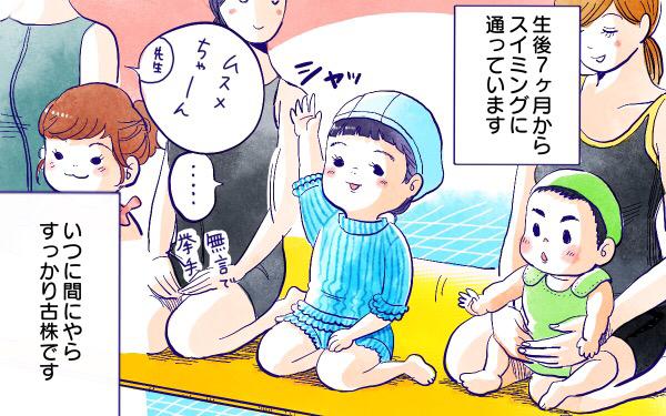 ムスメとプール【ムスメと/北海道編 @kita.acari 第38話】