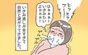 つらすぎる陣痛のいきみ逃し…そのとき夫がとったまさかの行動とは!?【笑いに変えて乗り切る!(願望) オタク母の育児日記】  Vol.15