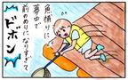 水の事故、子どもはあっという間に沈む…。息子が助かったワケは【『まりげのケセラセラ日記 』】  Vol.16