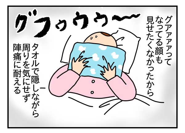 秘儀!単独忍耐陣痛法…とは?!【つんのファー日記 第3話】