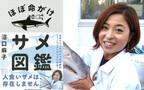 """夏休み自由研究「好きを仕事にする第一歩!」""""サメ博士""""が教える自由研究のコツ"""