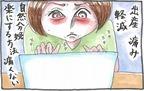 無痛分娩と決めていたけど…。2人目出産が怖すぎてたどり着いたのは【泣いて! 笑って! グラハムコソダテ  Vol.11】