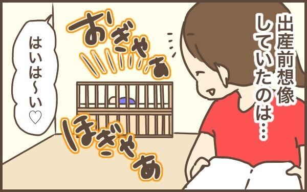イメージと違った…!出産してからわかったこと【ぽんぽん家の2歳差育児 第6話】