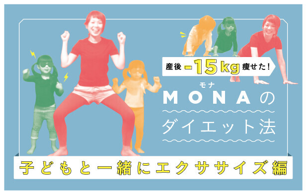 産後ダイエットで太もも痩せ パート2【産後-15kg痩せた! MONAのダイエット法 子どもと一緒にエクササイズ編 Vol.5】