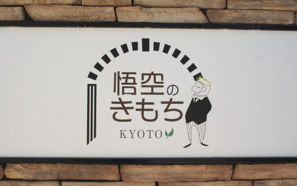 キャンセル待ち33万人…?! 日本一予約がとれない頭のほぐし専門店「悟空のきもち」で学んだこと