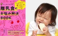 赤ちゃんの離乳食「今日がダメでも明日がある!」1週間単位でイライラ解消【ママ管理栄養士が解決「離乳食のお悩みあるある」 第2回】