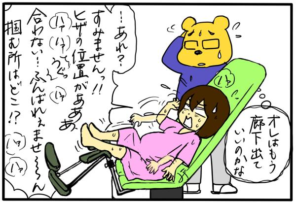 そんなことある? 出産時に分娩台で想定外の事件が…【4人の子育て! 愉快なじゃがころ一家 Vol.23】