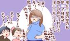 「ママ、おデブじゃない?」と気づかれる前に! 産後ダイエットを決意【良妻賢母になるまでは。 第14話】