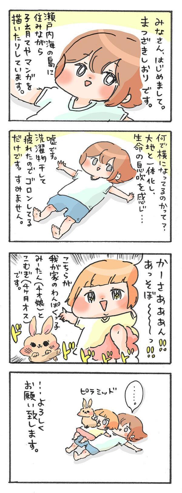 体力おばけ怪獣の4歳娘! お米好きは誰に似た…?【ズボラ母のゆるゆる育児 第1話】