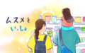 ムスメといっしょ【すくすくきろく@kita.acari 第41話】