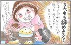 食欲爆増でデブ母と諦めたはずが…。産後ダイエット成功の秘訣は2つの極意【泣いて! 笑って! グラハムコソダテ  Vol.12】