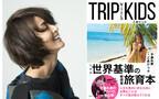 """0歳からの海外旅行「クリス-ウェブ佳子さん直伝""""みんな違ってみんないい""""子連れ旅」"""