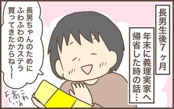 お義母さん、赤ちゃんにソレNGです! 育児書を読んでください…【ぽんぽん家の2歳差育児 第8話】