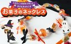 """ハロウィンのおもてなしに! 子どもがよろこぶお菓子のネックレス【昔ながらが""""今""""楽しい!レトロアートレシピ Vol.15】"""
