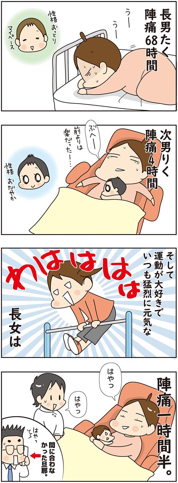 陣痛時間と3兄弟の性格が、不思議とリンク…!?【ほわわん娘絵日記 第2話】