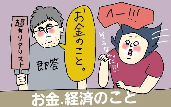 日本の義務教育で本当に教えて欲しいことは? 夫婦で話し合ってみた【コソダテフルな毎日 第93話】
