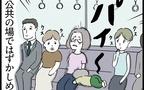 カッコ悪くて何が悪い!? 飾らないありのままの育児を描く荻並トシコの魅力