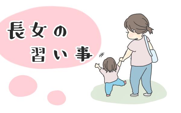 「習い事」が、長女とママの大切な時間に…!【チッチママ&塩対応旦那さんの胸キュン子育て 第19話】