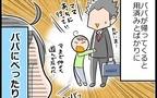 イヤイヤ期にまさかの事態! 想像もしていなかったママ拒否にショック!【ヲタママだっていーじゃない! 第18話】