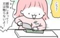 4歳で包丁デビュー! 親のヒヤヒヤをよそにお手伝い熱は加速する!?【モチコの親バカ&ツッコミ育児 第61話】