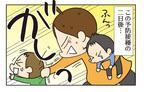 逃げる兄弟を捕まえろ〜! ドタバタな予防接種の二日後に…【ほわわん娘絵日記 第4話】