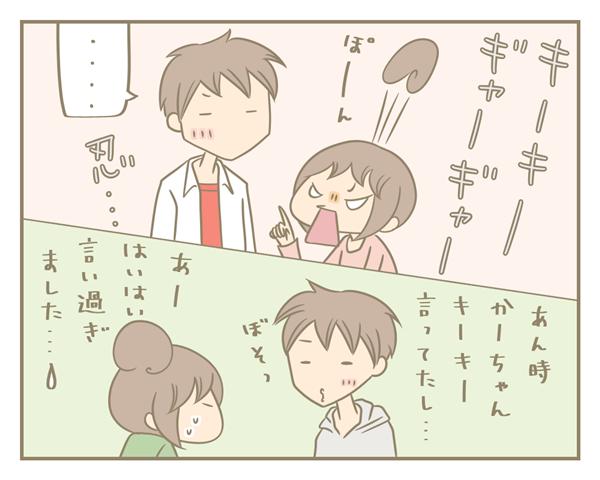 ほどよく毒抜き! わが家のデトックス夫婦喧嘩【にぃ嫁さんち 第3話】