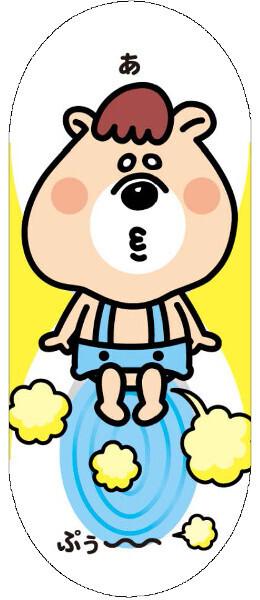 トイレ、ねんね、ごはん「育児の3大プチ悩み」クマタンが応援!
