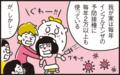 インフルエンザの予防接種は打つ? 打たない? 家族総額2万円超え…!【パパン奮闘記 ~娘が嫁にいくまでは~ 第18話】