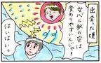 """「リコーン!リコーン!」発作で思い出した""""怒りん坊のプン助さん""""【『まりげのケセラセラ日記 』】  Vol.18"""