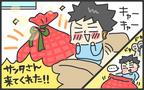 張り切りすぎて大失敗のクリスマス!? 子どもへのサプライズはほどほどに…【メンズかーちゃん~うちのやんちゃで愛おしいおさるさんの物語~ 第49回】